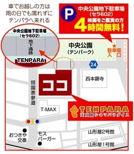 tenpara-parking