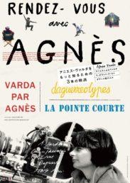 アニエス・ヴァルダをもっと知るための3本の映画「ダゲール街の人々」