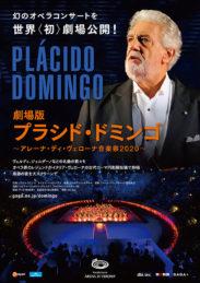 劇場版プラシド・ドミンゴ アレーナ・ディ・ヴェローナ音楽祭2020